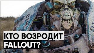 Кто сделает Fallout 5? | 5 студий, которые могут возродить серию Fallout