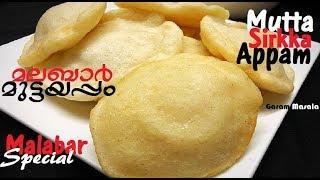 മലബാർ മുട്ടയപ്പം  Malabar Mutta Appam / Mutta Sirkka for breakfast OR Dinner