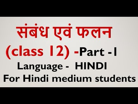 Class 12 Relations And Functions Part-1 In Hindi