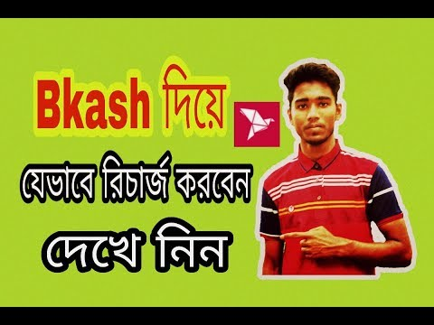 How to recharge from Bkash account full bangla tutorial.