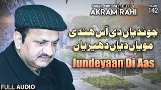 Jundeyaan Di Aas FULL AUDIO SONG Akram Rahi