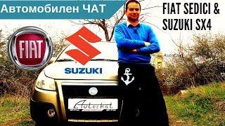Fiat Sedici (2005 - 2009) - Ревю