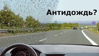 Антидождь для стекол. Какой эффект?