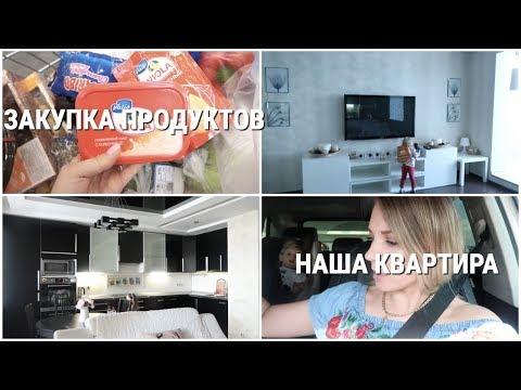 Закупка продуктов/ Наша квартира/ Тестируем бытовую химию/Нижний Новгород
