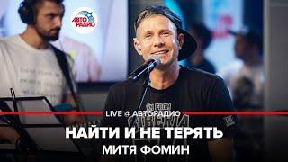 🅰️ Митя Фомин - Найти и Не Терять (LIVE @ Авторадио)