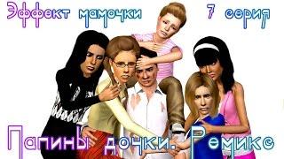The sims 3 Сериал 6+ Папины дочки. Ремикс / 7 серия / Эффект мамочки