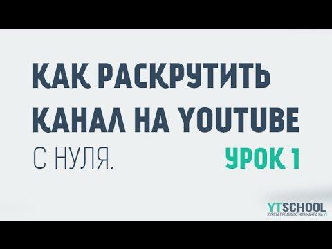 Раскрутка каналов и видео youtube