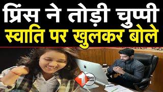 Swati Patel पर खुलकर सामने आए Prince Raj, देखिये क्या कह दिया   First Bihar Jharkhand