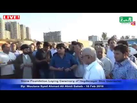 Foundation Stone Laying Ceremony of Hegdenagar Shia Qabrastan Moulana Ahmed Ali Abidi 18 Feb 2018