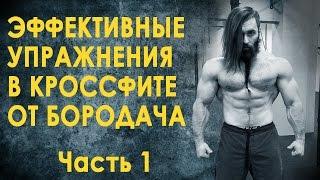 Самые эффективные упражнения в КроссФите от Бородача. Часть 1