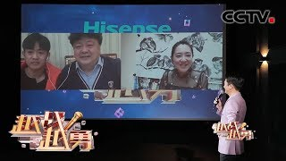 《越战越勇》 20200415 和明星朋友云会面| CCTV综艺