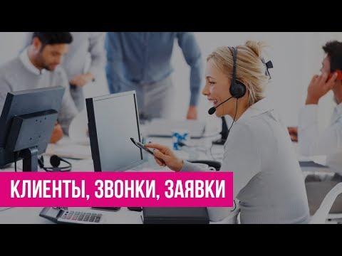Учет клиентской базы. Заявки, звонки, отчеты по клиентам в компании