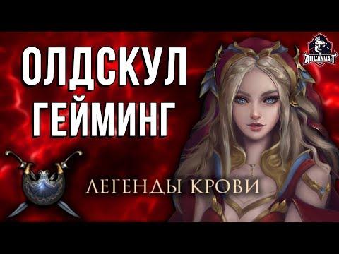 Обзор игры Легенды Крови! Олдскульный браузерный гейминг в 2019!