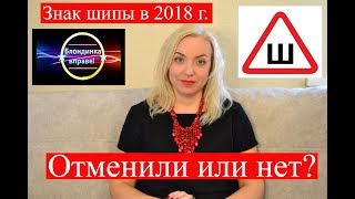 Знак ШИПЫ отменили 2018? |Клеить или нет? |074 Блондинка вправе