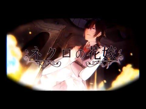 【KANON69 feat. Bis】The Necrophile's Bride (ネクロの花嫁)【Sub Español+Karaoke】