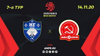 Париматч Суперлига 7 тур Новая генерация Сыктывкар КПРФ Москва Матч 1