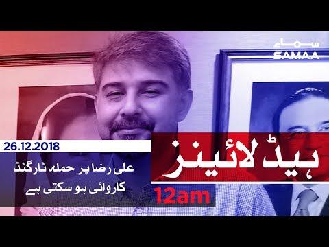 Samaa Headlines - 12AM - 26 December 2018