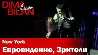 Дима Билан - О Евроведении, Зрители - Нью Йорк- Dima Bilan New York 19.05.2019