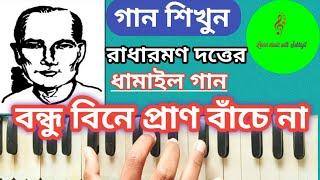 BONDHU BINE PRAN BANCHE NA // বন্ধু বিনে প্রাণ বাঁচে না // Harmonium tutorial // DHAMAIL GAAN