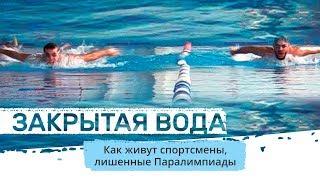 Закрытая вода. Как живут спортсмены, лишенные Паралимпиады. Документальный фильм