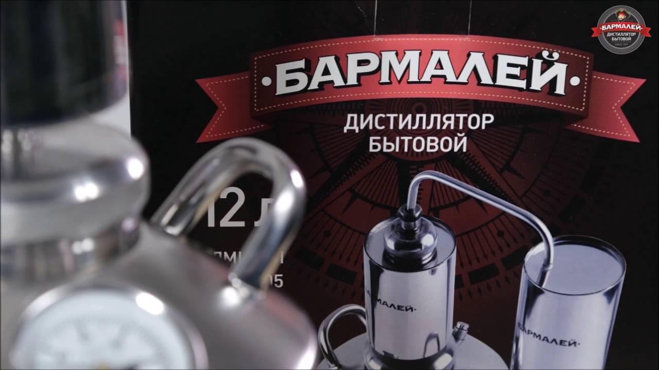 Самогонный бармалей спартак самогонный аппарат
