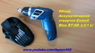 Обзор. Аккумуляторная отвертка Einhell Blue BT-SD 3,6/1 Li