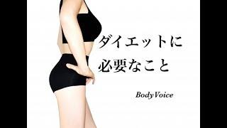 制作:BodyVoice https://www.bodyvoice-japan.com/