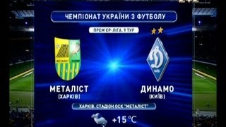 Металлист (Харьков) - Динамо (Киев) - 3:0