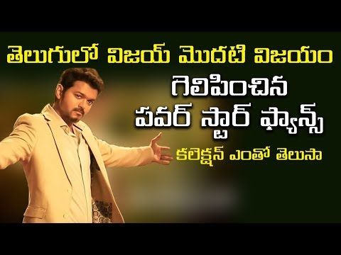 Sarkar Movie Telugu Collections | Power Star Fans Support To Sarkar Movie? | TVNXT Hotshot