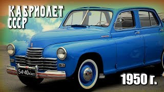 Кабриолет СССР.  Победа ГАЗ м20.  Почему кабриолет стоил дешевле.....  Автообзор.