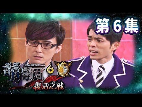 【萌學園6復活之戰】第6集 誰攻擊了陶喜兒?|高清HD完整版