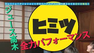 PR映像第2弾! 今回の里山旅の舞台は神奈川県相模原市! 都心から日帰...