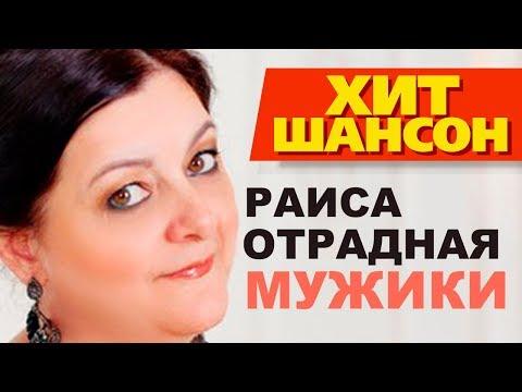 Раиса Отрадная  -  Мужики  (Video)