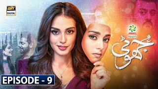 Jhooti Episode 9 | Presented by Ariel | 21st March 2020 | ARY Digital Drama