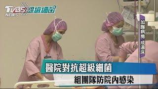 醫院對抗超級細菌 組團隊防院內感染
