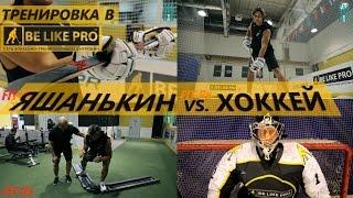 "Яшанькин vs. Хоккей: тренировка в центре  ""BE LIKE PRO"""