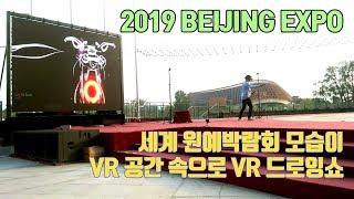 2019 베이징 국제원예박람회 한국의 날 엔딩공연 VR 드로잉쇼 - 오리지널 드로잉쇼