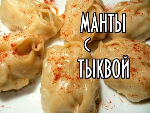 Манты с тыквой и мясом в мультиварке рецепт с фото