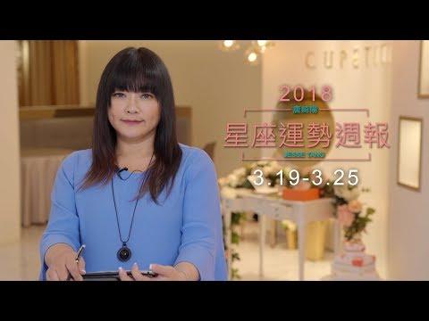 03/19-03/25 星座運勢週報 唐綺陽