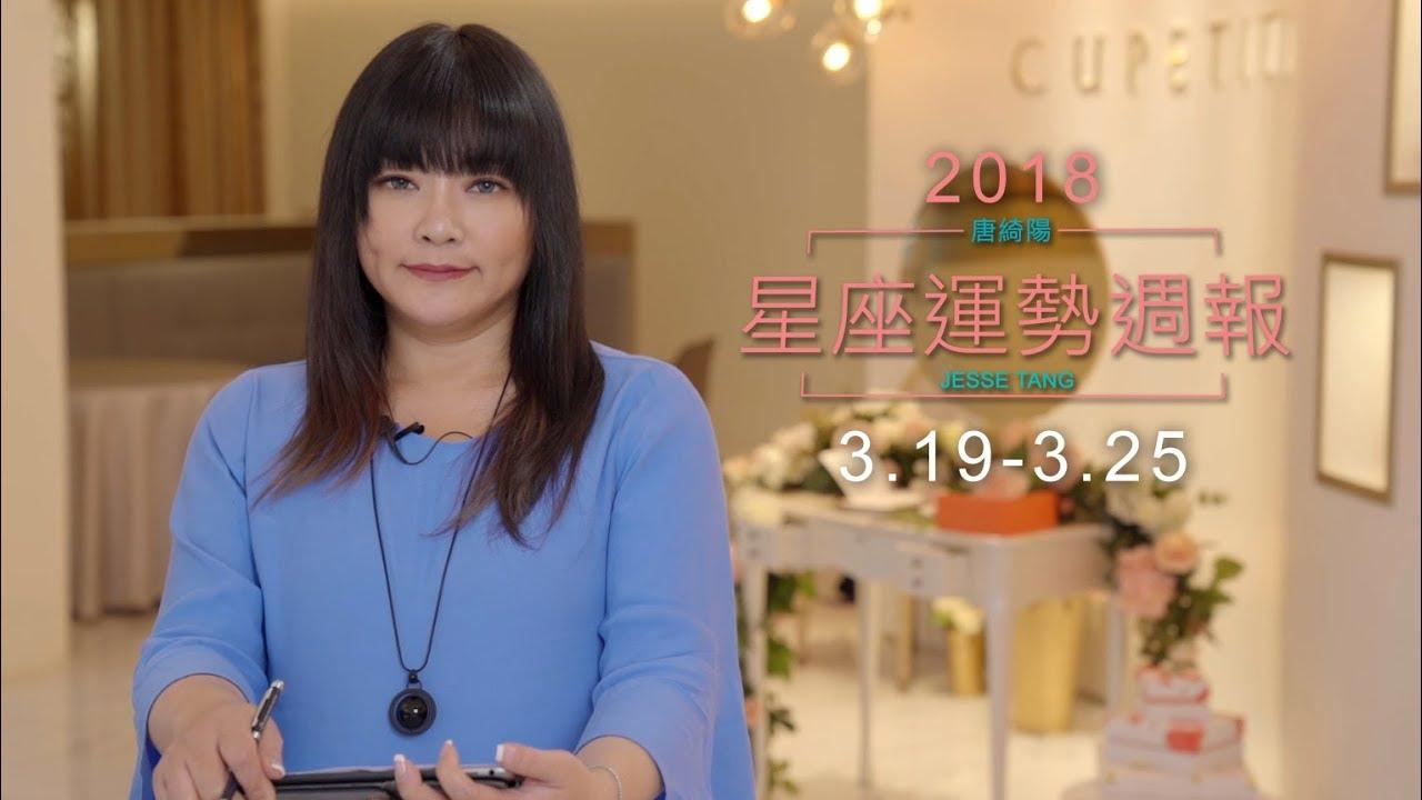 03/19-03/25 星座運勢週報 唐綺陽 - YouTube