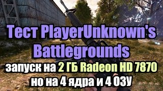 Тест PlayerUnknown's Battlegrounds запуск на 2 ГБ Radeon HD 7870, но на 4 ядра и 4 ОЗУ