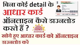 How to Download Aadhar Card Without Any Details - in Hindi (2017)
