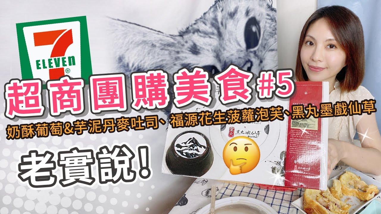 7-11團購美食老實說#5 國立故宮博物院 x 黑丸嫩仙草!!【PIN命💗開箱】