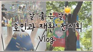 '호민과 재환' 전시회 vlog