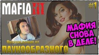 Mafia 3 | МАФИЯ СНОВА В ДЕЛЕ! | АТМОСФЕРНОЕ ПРОХОЖДЕНИЕ ОТ ПАУКООБРАЗНОГО | #1