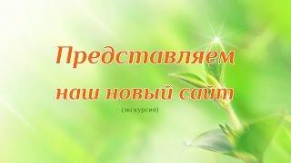 Экскурсия по интернет-магазину семян и саженцев Беккер aBekker.ru(Что нового появилось на сайте магазина Беккер? Как пользоваться новым сайтом - рассказываем и показываем...., 2015-12-15T18:28:28.000Z)