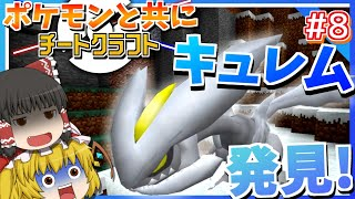 【Minecraft】ポケモンと共にチートクラフト #8 ジャングルと、氷と... 【ゆっくり実況】