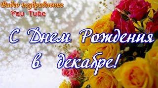 С Днем Рождения в декабре  Красивое видео поздравление