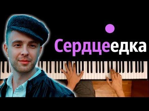 Егор Крид - Сердцеедка ● караоке | PIANO_KARAOKE ● ᴴᴰ + НОТЫ & MIDI