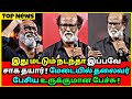 Rajnikanth Mass speech in Kaala audio launch | Rajnikanth | PA Ranjith | Dhanush speech | Kaala